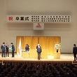 東京工科自動車大学校グループの卒業式が執り行われました。
