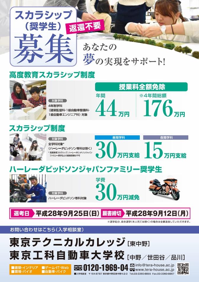 http://www.tera-house.ac.jp/2016/08/26/img/%E3%82%B9%E3%82%AB%E3%83%A9%E5%8B%9F%E9%9B%86%20%28672x950%29.jpg