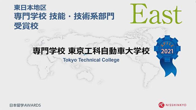 日本留学AWARDSオンライン開催の様子1