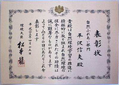 hirasawa_syoujyou.jpg