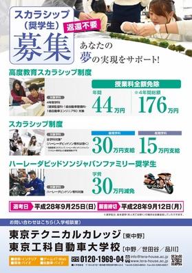 スカラ募集 (672x950).jpg